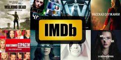 Лучшие сериалы 2018 от IMDb