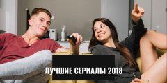 Лучшие сериалы 2018 по мнению AFI