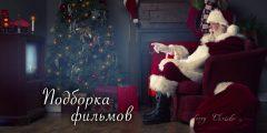 Новогодние и Рождественские фильмы (подборка)