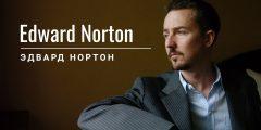 Почему Эдвард Нортон покинул Марвел