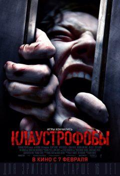 Клаустрофобы — обзор фильма