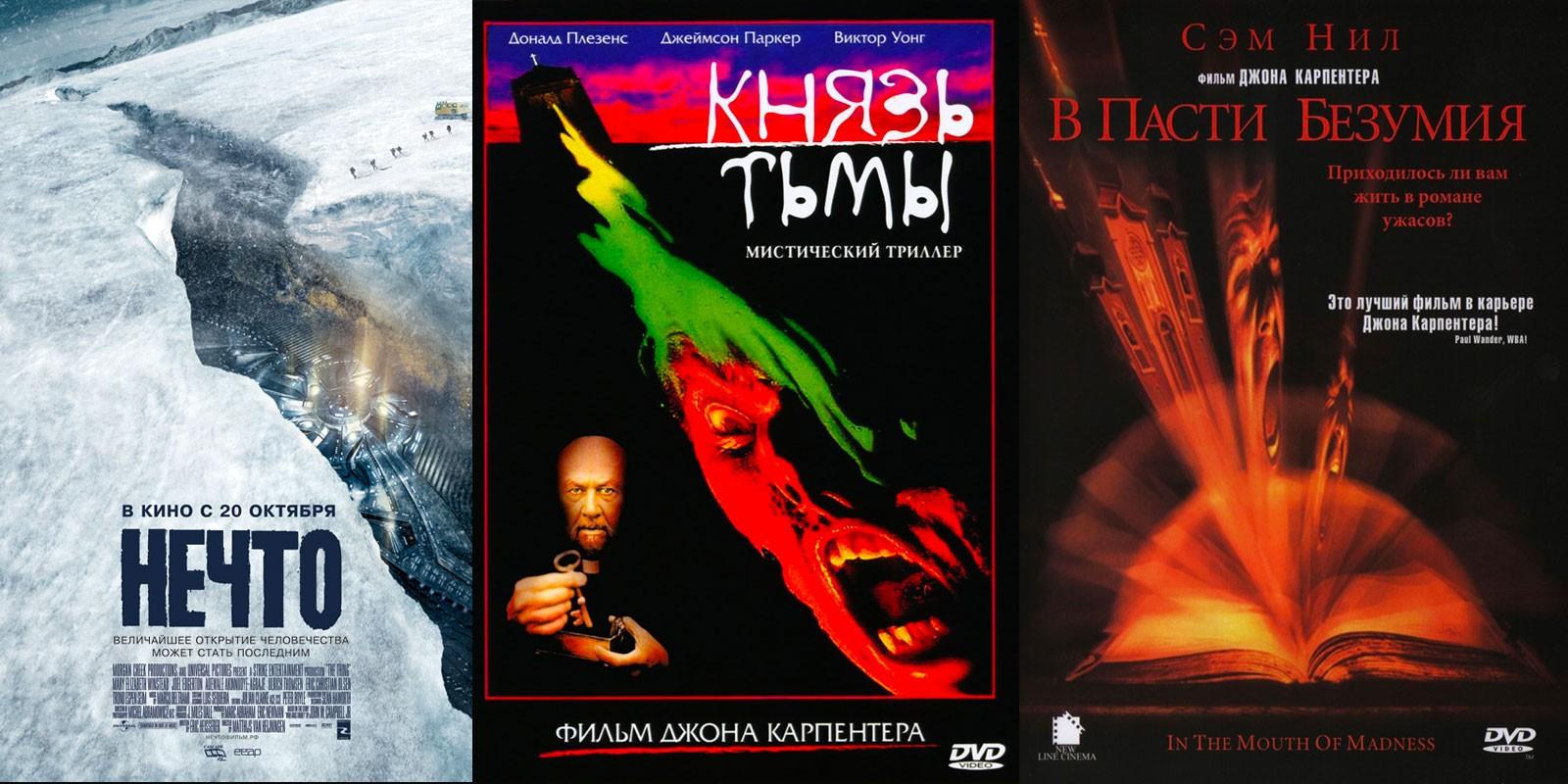 """фильмы """"Нечто"""", """"Князь тьмы"""" и """"В пасти безумия"""""""