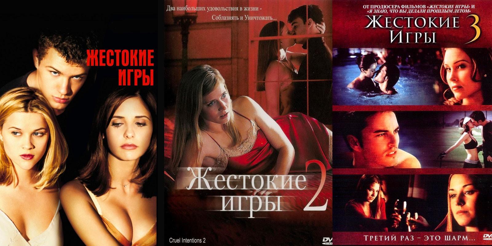 """Фильмы """"Жестокие игры"""", """"Жестокие игры 2"""" и """"Жестокие игры 3"""""""