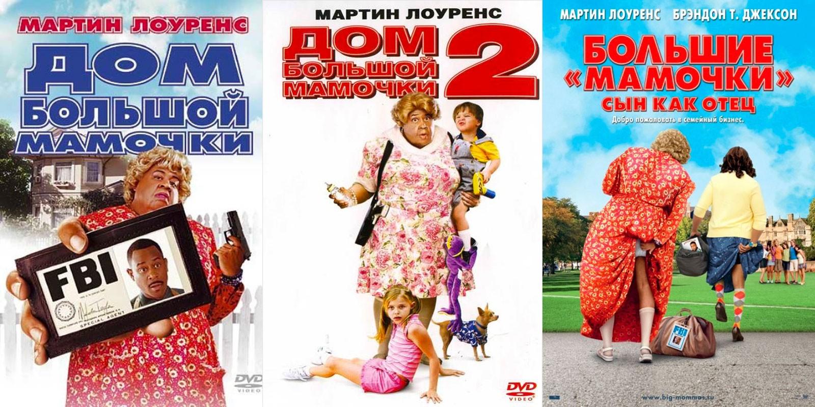 """Фильмы """"Дом большой мамочки"""", """"Дом большой мамочки 2"""" и """"Большие мамочки: Сын как отец"""""""