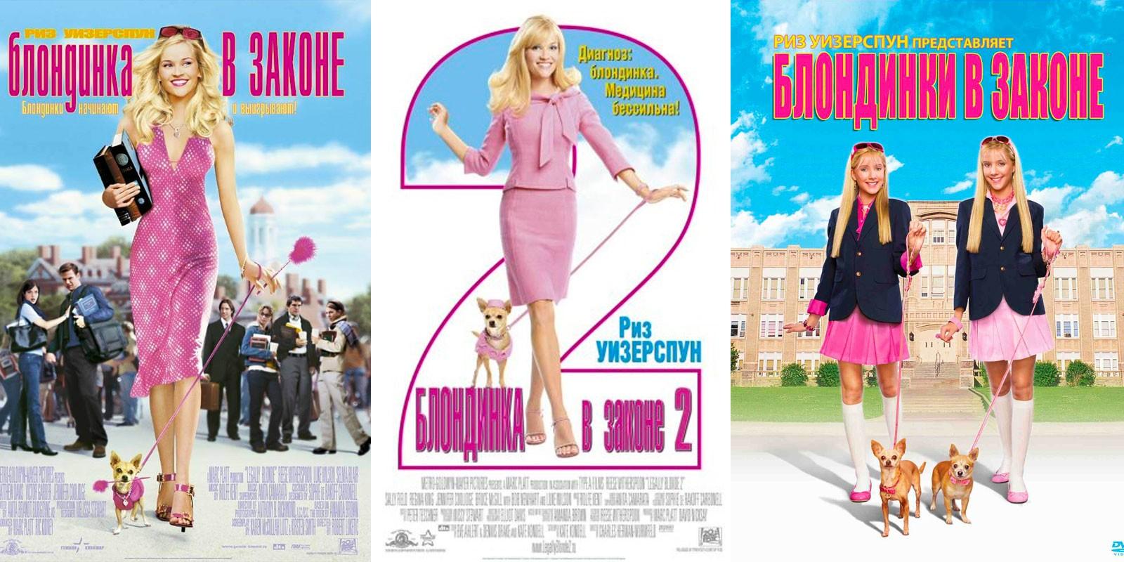 """Фильмы """"Блондинка в законе"""", """"Блондинка в законе 2"""" и """"Блондинки в законе"""""""