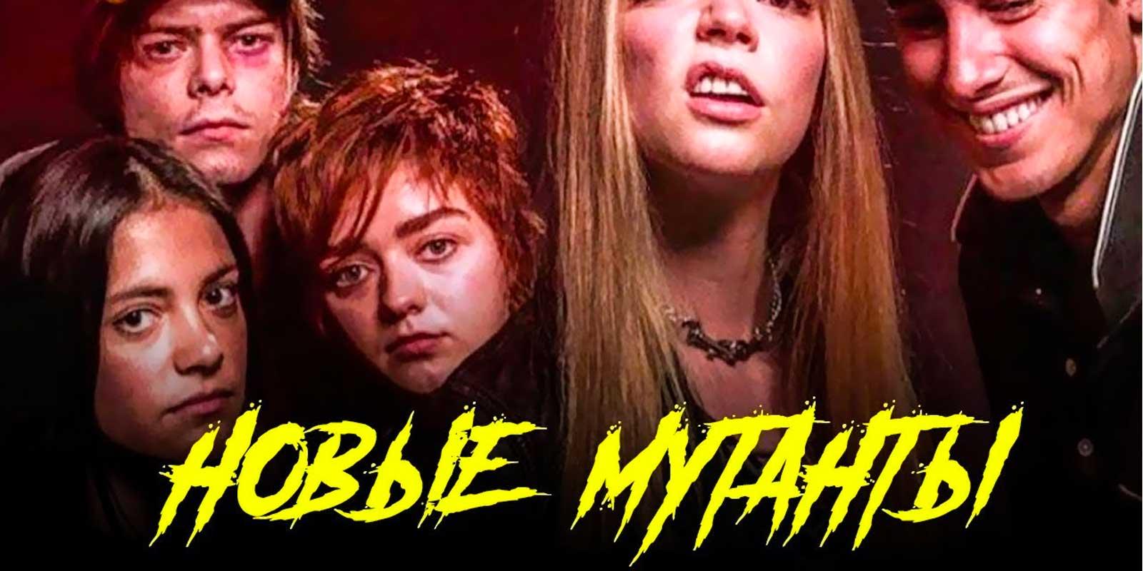 Новые мутанты (2020) — The New Mutants