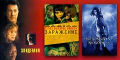 Пандемия в фильмах — самые хорошие и самые плохие