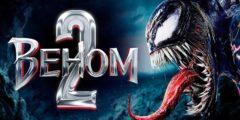 Веном 2. Объявили официальное название и дату выхода сиквела.