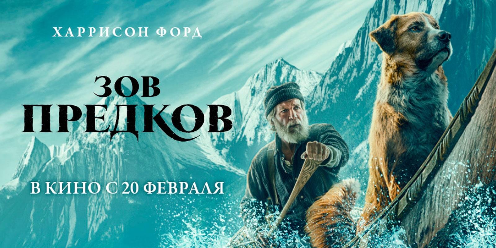 Зов предков (2020) — The Call of the Wild