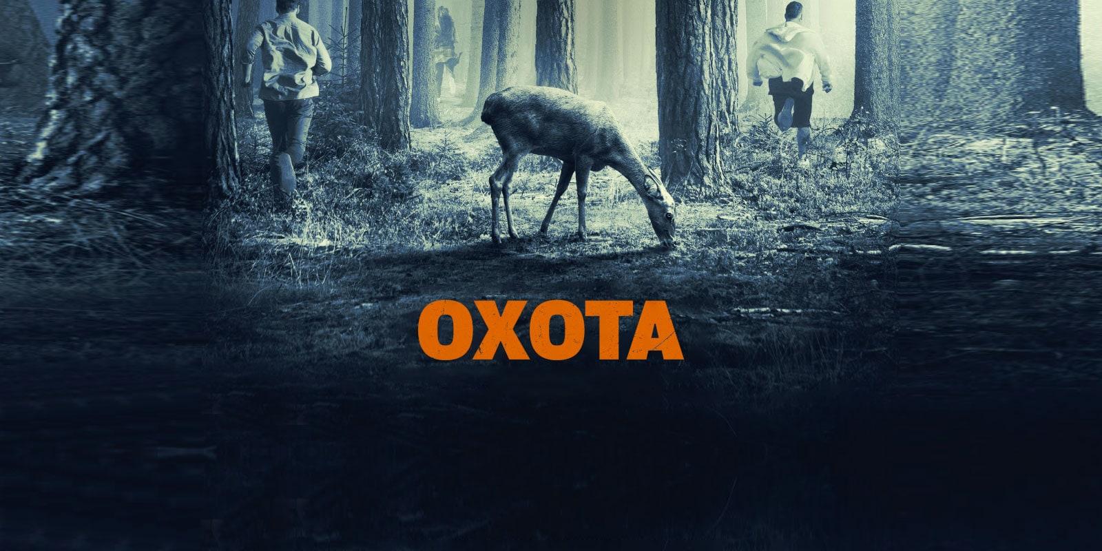 Охота (2020) — The Hunt