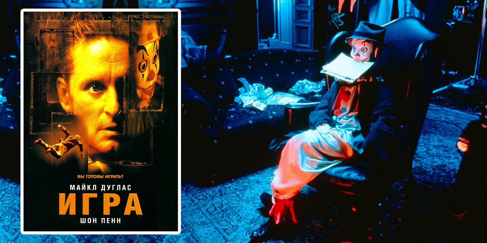 Игра (1997) The Game