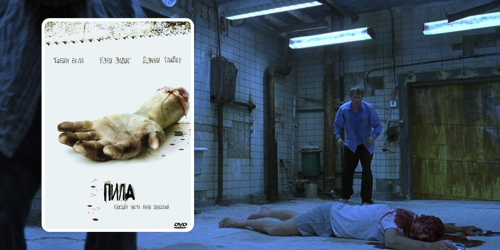 Пила (2003) Saw