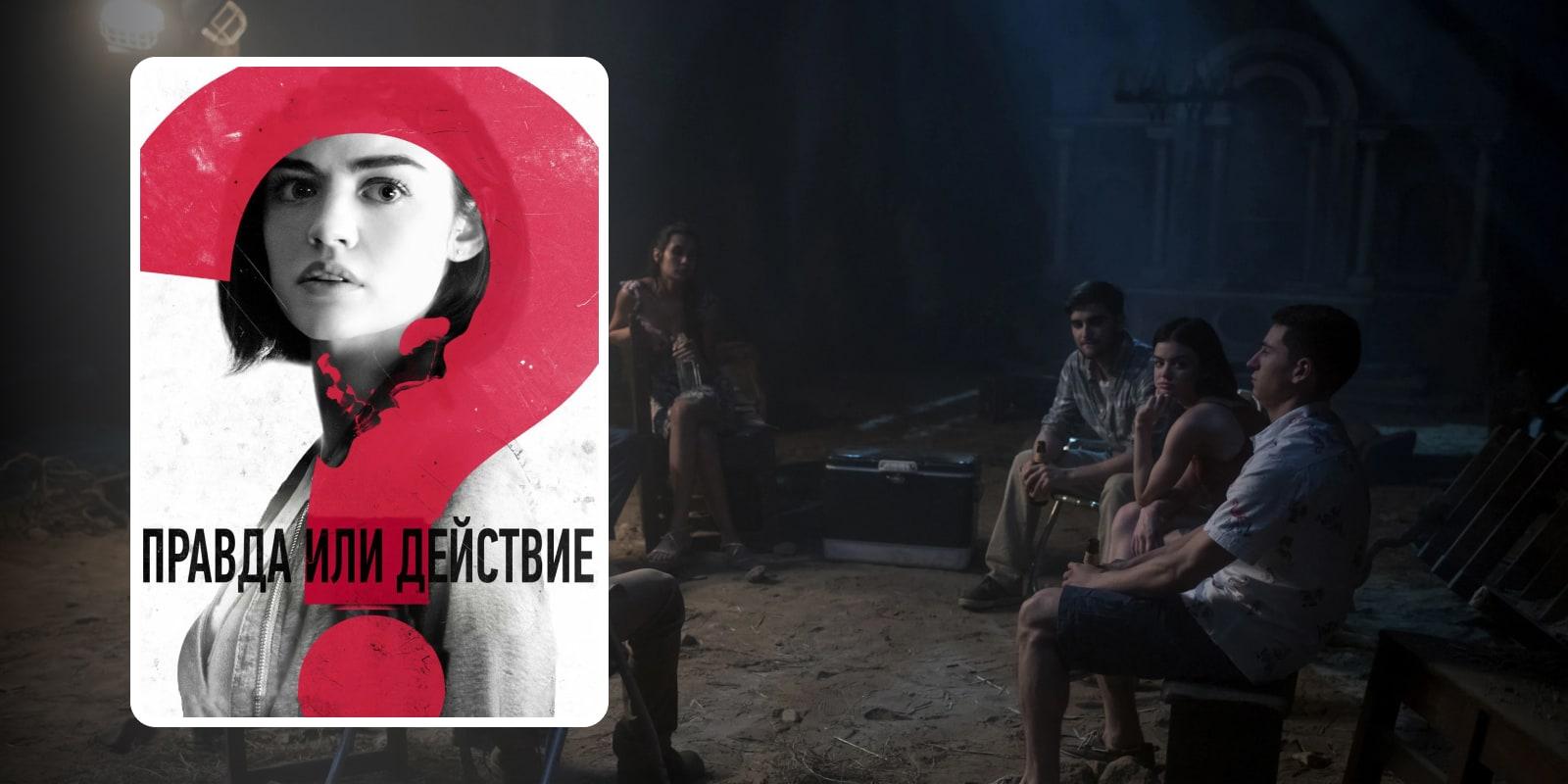 Правда или действие (2018) Truth or Dare